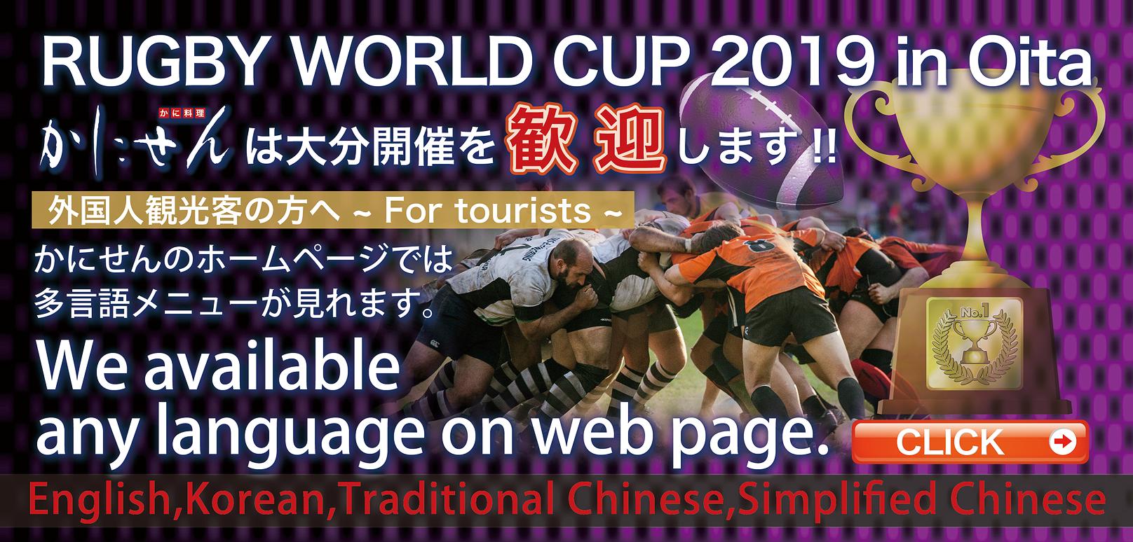 209ラグビーWC歓迎 多言語メニューあります