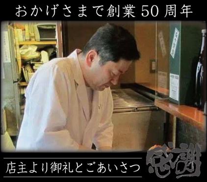 創業50周年のごあいさつ