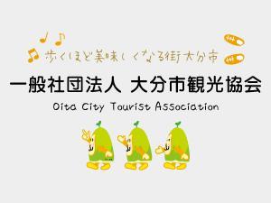 大分市観光協会